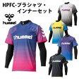 HPFC-プラシャツ・インナーセット【ヒュンメル/hummel】プラクティスシャツ インナーシャツ(hap7092)