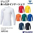 ジュニア あったかインナーシャツ(HJP5143)【ヒュンメル/hummel】 ヒュンメル ジュニア 長袖インナーシャツ