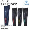ジュニアトライアルパンツ(HJW5170)【ヒュンメル/hummel】 ヒュンメル ジュニア ピステパンツ
