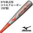 【ミズノ/mizuno】少年軟式用 コスモクルーガー(FRP製)【野球・ソフト】少年軟式 カーボン FRP(1CJFY10874)