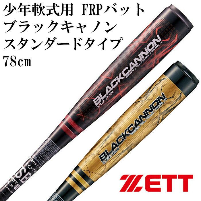 【ゼット/ZETT】少年軟式用 FRPバット BLACKCANNON ブラックキャノン スタンダードタイプ 78cm【野球・ソフト】少年軟式 カーボンバット FRP(BCT72678)