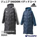 ジュニア SHADOW ロングパデッドコート(BQK69)【アディダス/adidas】アディダス ジュニア ベンチコート ロングコート