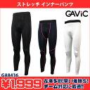 ストレッチ インナーパンツ(GA8436)【ガビック/GAViC】ガビック インナースパッツ