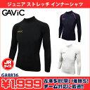 ジュニア ストレッチ インナートップ(GA8836)【ガビック/GAViC】ガビック ジュニア 長袖インナーシャツ