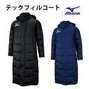 テックフィルコート【ミズノ/mizuno】ベンチコート ロングコート 防寒ウェア(p2me5540)