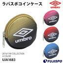 ラバスポコインケース(UJA1683)【アンブロ/umbro】アンブロ 財布 アクセサリ