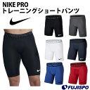 NIKE PROトレーニングショートパンツ(838062)【ナイキ/NIKE】ナイキ インナーパンツ