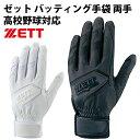 ゼット(ZETT) バッティング手袋 両手 高校野球対応【野...