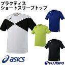 プラクティスショートスリーブトップ (XS6098)アシックス(asics) 半袖プラクティスシャツ