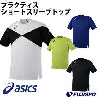 プラクティスショートスリーブトップ (XS6098)アシックス(asics) 半袖プラクティスシャツの画像