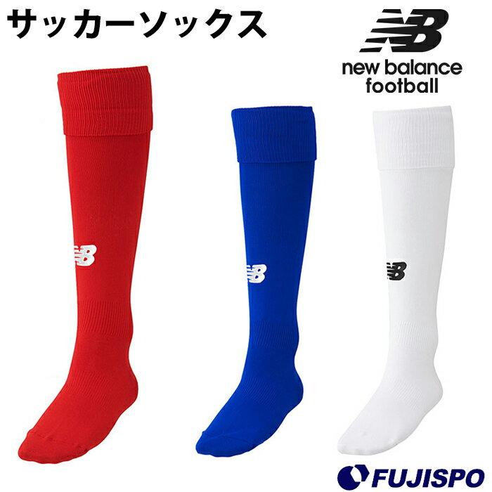 ソックス(JASF7388)ニューバランス(NewBalance)サッカーストッキングソックス靴下