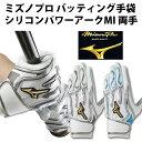 【ミズノ/mizuno】限定 ミズノプロ バッティング手袋 シリコンパワーアークMI 両手用【野球・ソフト】バッティンググローブ 手袋 両手(1EJEA017)