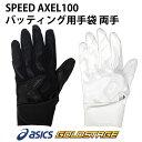 アシックス(asics) ゴールドステージ SPEED AXEL100 バッティング用手袋 両手 限定モ