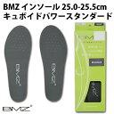 ショッピングパワーバランス BMZ インソール キュボイド パワーバランス 25.0-25.5cm【野球・ソフト】インソール 中敷き (BZ4114)