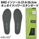 ショッピングパワーバランス BMZ インソール キュボイド パワーバランス 27.0-28.5cm【野球・ソフト】インソール 中敷き (BZ4116)