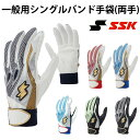 エスエスケイ(SSK) 一般用シングルバンド手袋(両手)【野...