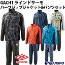 GACH1 ラインドサーモ ハーフジップジャケット&サーモパンツ (UUUMJF36-UUUMJG36)アンブロ(umbro) ウィンドブレーカー上下セット【裏..