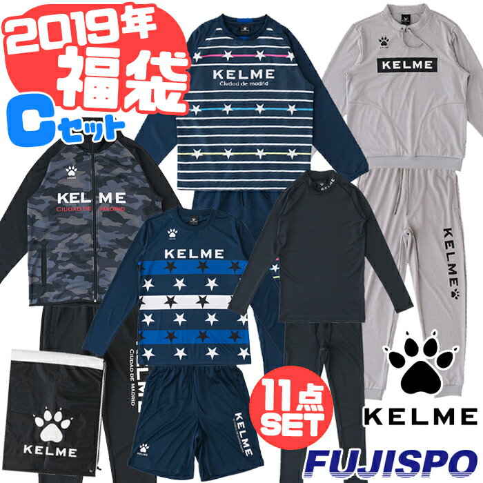 ケルメ 2019年 福袋 ハッピーバッグ C (KF20183)ケルメ(KELME) 福袋 ラッキーバッグ ウェアセット【2019年福袋】