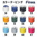 カラーテープ(16)【フィノア/Finoa】フィノア アクセ...