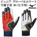 【ミズノ/mizuno】ジュニア グローバルエリート 守備手袋 RG(左手用)【野球・ソフト】ジュニア 守備用 手袋 グラブ グローブ(1EJEY110)