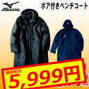 ミズノマルチボアコート(32JE4558)【ミズノ/mizuno】ベンチコート ロングコート ジャンパー ブラック