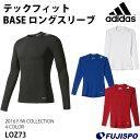 テックフィット BASE ロングスリーブ(LOZ73)【アディダス/adidas】アディダス 長袖インナーシャツ