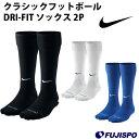 クラシックフットボール DRI-FIT ソックス 2P(SX4650)【ナイキ/NIKE】ナイキ サッカーストッキング ソックス 靴下