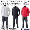 モレリア ウォームアップシャツ&パンツセット(P2MC6001-P2MD6001)【ミズノ/Mizuno】ミズノ ジャージ上下セット