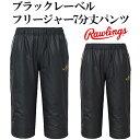 【ローリングス/rawlings】ブラックレーベル フリージ