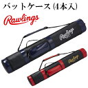 【ローリングス/rawlings】バットケース(4本入)【野球・ソフト】バットケース 4本(EBC7S05)