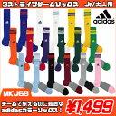 3ストライプ ゲームソックス(MKJ68)【アディダス/adidas】アディダス サッカーストッキング ソックス 靴下 ジュニア