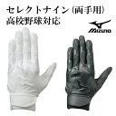 【ミズノ/mizuno】セレクトナイン(両手用)【野球・ソフト】高校野球対応 バッティンググローブ バッティング手袋(1EJEH140)