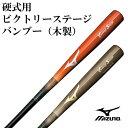 棒球 - 【ミズノ/mizuno】硬式用 ビクトリーステージ バンブー(木製)【野球・ソフト】硬式用 バット 木製 バンブー 練習用(1CJWH10384)