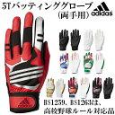 【アディダス/adidas】5Tバッティンググローブ(両手用)【野球・ソフト】バッティンググローブ バッティング手袋(DMU59)