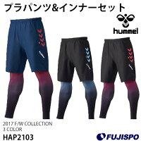 HPFC プラパンツ&インナーセット(HAP2103)【ヒュンメル/hummel】ヒュンメル プラクティスパンツ インナータイツ スパッツ セットの画像