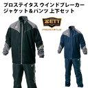 【ゼット/ZETT】プロステイタス ウインドブレーカー ジャケット&パンツ 上下セット【野球・ソフト】プロステ ウインドブレーカー セット(BOW171NT-BOW171LT)