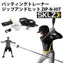 【スキルズ/SKLZ】バッティングトレーナー ジップアンドヒット ZIP-N-HIT【野球・ソフト】トレーニング機器(009621)