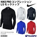 NIKE PRO コンプレッション L/S モックトップ(838080)【ナイキ/NIKE】ナイキ 長袖インナーシャツ フィットインナー