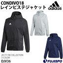 CONDIVO18 レインピステジャケット(DJV36)【アディダス/adidas】アディダス ピステトップ