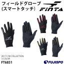 フィールドグローブ(スマートタッチ)(FT6831)【フィンタ/FINTA】フィンタ 手袋 防寒具
