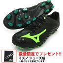 バサラ 101 MD(P1GA166235)ミズノ サッカースパイク ブラック×ライムグリーン【ミズノ/mizuno】