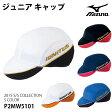 ジュニア キャップ(P2MW5101)【ミズノ/mizuno】ミズノ キャップ 帽子 アクセサリ