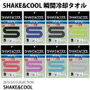 SHAKE&COOL スーパークーリングタオル(SHAKE&COOL) タオル 冷却タオル