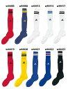 アディダス(adidas) 3ストライプ ゲームソックス(tr616)サッカーソックス サッカーストッキング(大人サイズ&ジュニアサイズ)