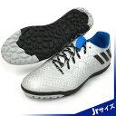 メッシ 16.3 TF J(AQ3523)アディダス ジュニアトレーニングシューズ シルバーメット×コアブラック×ショックブルーS16【アディダス/adidas...