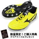 モナルシーダ SL ミズノ(Mizuno)(p1ga152194) イエロー×ブラック サッカースパイク