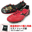 モナルシーダ JP(p1ga162009)ミズノ サッカースパイク/ジュニアスパイク レッド×ブラック【ミズノ/mizuno】