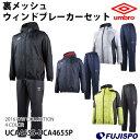グラフィックラインドジャケット&パンツセット(UCA4655-UCA4655P)【アンブロ/umbro】アンブロ ウィンドブレーカー上下セット