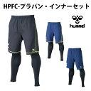 HPFC-プラパン・インナーセット【ヒュンメル/hummel】プラクティスパンツ インナーパンツ(hap2042)