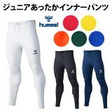 ジュニア あったかインナーパンツ【ヒュンメル/hummel】ジュニア インナーパンツ(hjp6026)